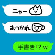 สติ๊กเกอร์ไลน์ Anime Handwritten message