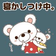 สติ๊กเกอร์ไลน์ Child rearing bear2