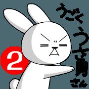 สติ๊กเกอร์ไลน์ usaosan anime2