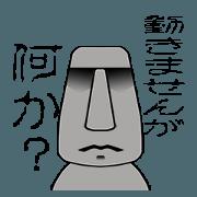 สติ๊กเกอร์ไลน์ The message moai which it is easy to use
