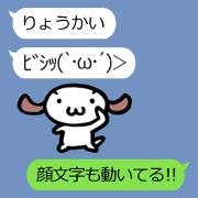 สติ๊กเกอร์ไลน์ Animated Sticker Emoticon's Dog MOJIMOJI
