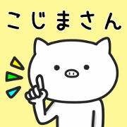 สติ๊กเกอร์ไลน์ Pig For KOJIMA