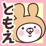 สติ๊กเกอร์ไลน์ Name Sticker Tomoe