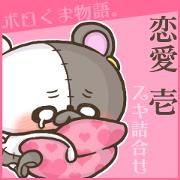 สติ๊กเกอร์ไลน์ BOROKUMA Story. LOVE #01