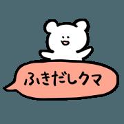 สติ๊กเกอร์ไลน์ Sticker of bear!!