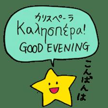 Greek Cats sticker #15673052