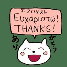 Greek Cats sticker #15673057