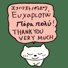 Greek Cats sticker #15673058