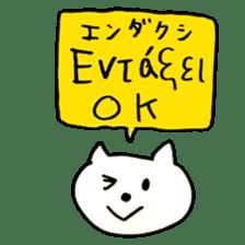 Greek Cats sticker #15673061