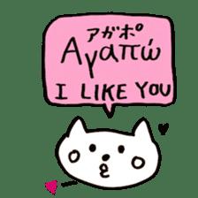 Greek Cats sticker #15673064
