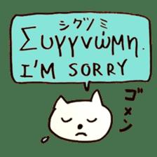 Greek Cats sticker #15673067