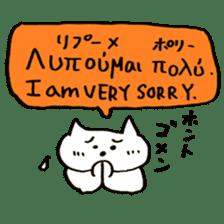 Greek Cats sticker #15673068