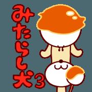 สติ๊กเกอร์ไลน์ mitarashi-dango dog 3