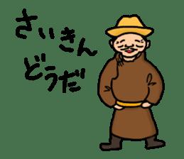 Mongolian sticker(in Japanese) sticker #15678556