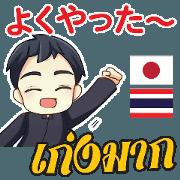 สติ๊กเกอร์ไลน์ ฮาโหลมาโกโตะ สนทนาภาษาไทย-ญี่ปุ่น ฉบับ4P