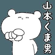 สติ๊กเกอร์ไลน์ Yamamoto Kumao