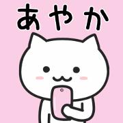 สติ๊กเกอร์ไลน์ Cat To AYAKA