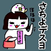 สติ๊กเกอร์ไลน์ Busy Sachiyo's stamp