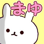 สติ๊กเกอร์ไลน์ Name Sticker mayu can be used