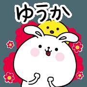 สติ๊กเกอร์ไลน์ Yuuka name Only sticker
