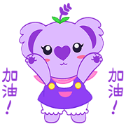 สติ๊กเกอร์ไลน์ Get Movin! Purple Koala- Vol.1