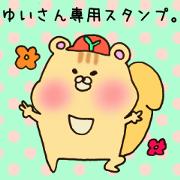 สติ๊กเกอร์ไลน์ Ms.Yui,exclusive Sticker.