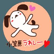 สติ๊กเกอร์ไลน์ Ogasawara is a Honorifics sticker