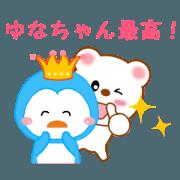 สติ๊กเกอร์ไลน์ Sticker to send to Yuna-chan