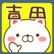 สติ๊กเกอร์ไลน์ Fun Sticker gift to YOSHIDA