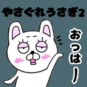 สติ๊กเกอร์ไลน์ yasagure rabbit 2 nichijo-