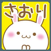สติ๊กเกอร์ไลน์ Fun Sticker gift to SAORI