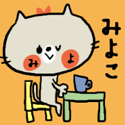 สติ๊กเกอร์ไลน์ [miyoko]sticker