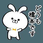สติ๊กเกอร์ไลน์ Sticker for Mr./Ms. Hashimoto