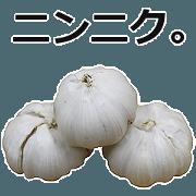 สติ๊กเกอร์ไลน์ Garlic!