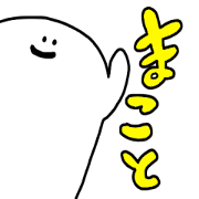 สติ๊กเกอร์ไลน์ Mr. Surreal (Makoto)
