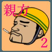 สติ๊กเกอร์ไลน์ Construction work Master's Sticker 2