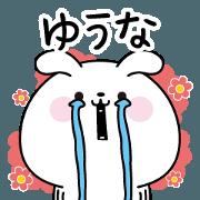 สติ๊กเกอร์ไลน์ Yuuna name Only sticker