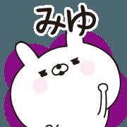 สติ๊กเกอร์ไลน์ Miyu dedicated name sticker