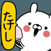 สติ๊กเกอร์ไลน์ Takeshi Man's Name Sticker