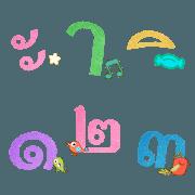 สติ๊กเกอร์ไลน์ สระไทยและเลขไทย ผสมคำในแนวตั้ง