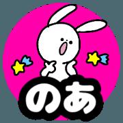 สติ๊กเกอร์ไลน์ Name sticker Noa can be used