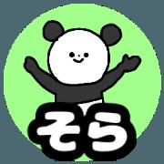 สติ๊กเกอร์ไลน์ Name sticker Sora can be used
