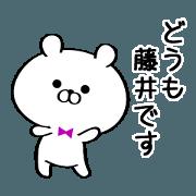 สติ๊กเกอร์ไลน์ Sticker for Mr./Ms. Fujii