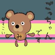 สติ๊กเกอร์ไลน์ Cute Michan dedicated(man