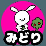 สติ๊กเกอร์ไลน์ Name sticker Midori can be used