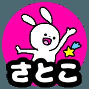 สติ๊กเกอร์ไลน์ Name sticker Satoko can be used