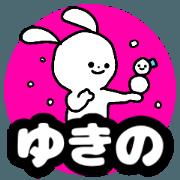 สติ๊กเกอร์ไลน์ Name sticker Yukino can be used