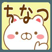 สติ๊กเกอร์ไลน์ Fun Sticker gift to CHINATSU