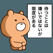 สติ๊กเกอร์ไลน์ YUN-BEAR 5