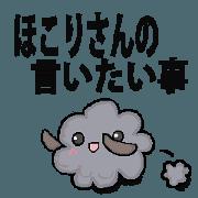 สติ๊กเกอร์ไลน์ hokorisan want to say things sticker